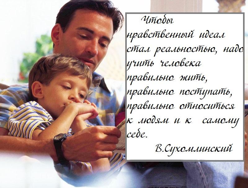Василий Сухомлинский о дошкольном воспитании