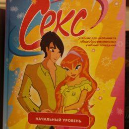Книга о сексе для детей?